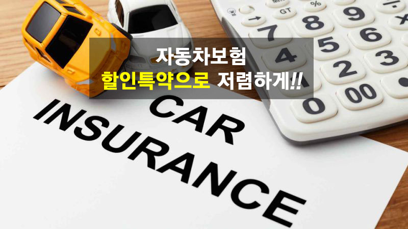 자동차보험 할인특약으로 저렴하게!!
