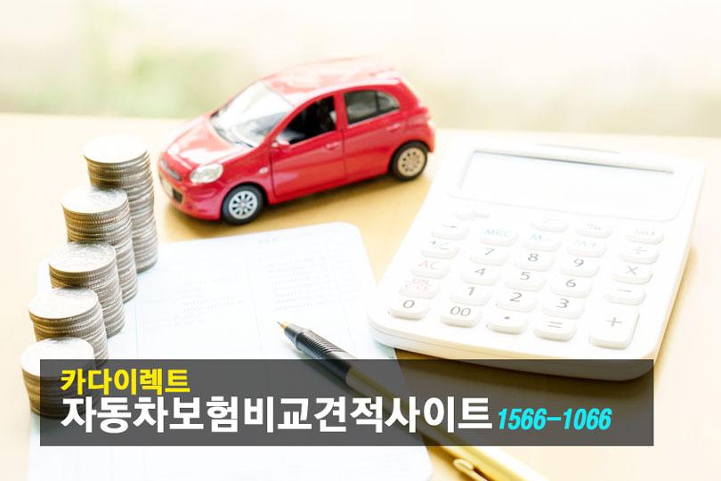 카다이렉트 자동차보험료비교견적사이트