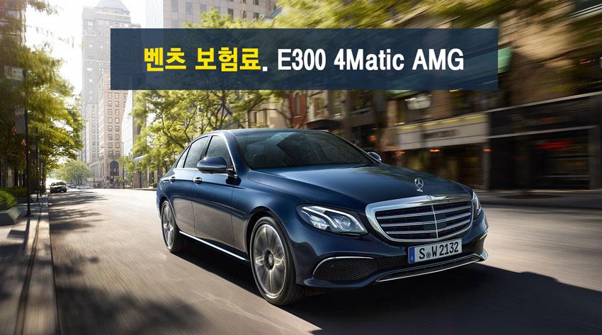 벤츠 보험료. E300 4Matic AMG